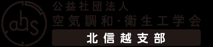公益社団法人 空気調和・衛生工学会 北信越支部
