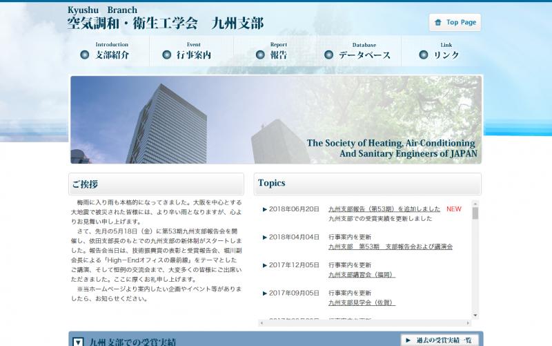 公益社団法人 空気調和・衛生工学会 九州支部
